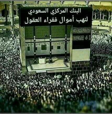 http://i0.wp.com/www.lelibrepenseur.org/wp-content/uploads/2018/05/Kaaba-argent-Hajj-saoudie.jpg?w=428