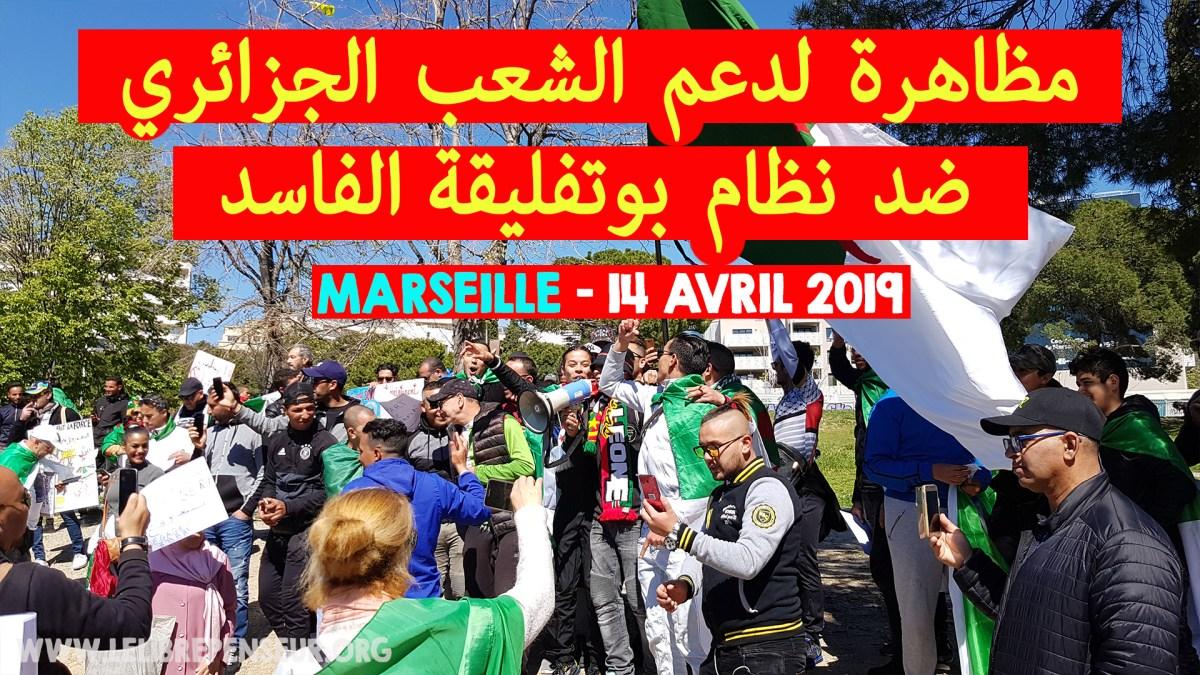 مظاهرة في مرسيليا لدعم الشعب الجزائري ضد نظام بوتفليقة – 14 أبريل 2019