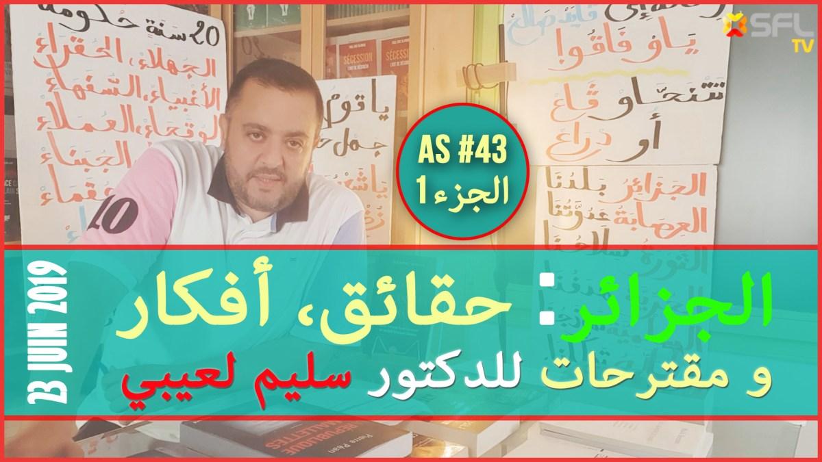 Actu au Scalpel #43 :  الجزائر: حقائق، أفكار ومقترحات للدكتور سليم لعيبي (الجزء 1/2)