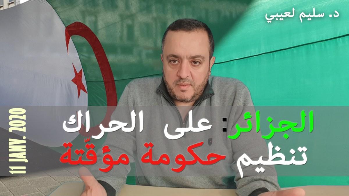 الجزائر: على  الحراك تنظيم حكومة مؤقتة
