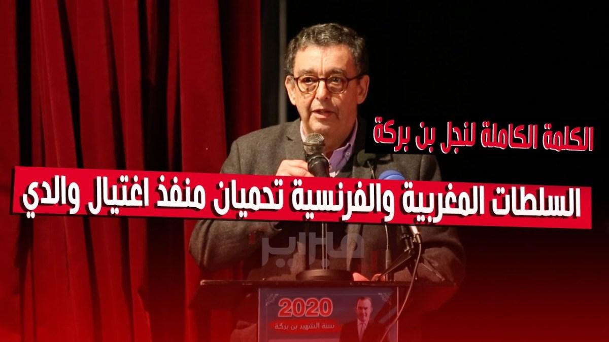 Déclaration du fils de Ben Barka : les autorités marocaines et françaises protègent l'exécuteur de l'assassinat !