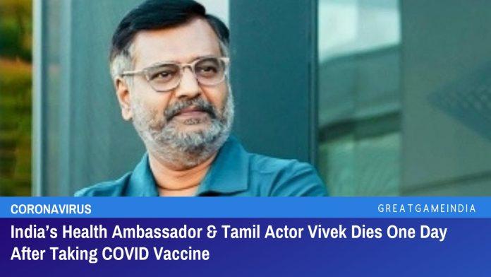 L'acteur tamoul Vivek, ambassadeur de l'Inde pour la santé, meurt un jour après avoir pris le vaccin COVID