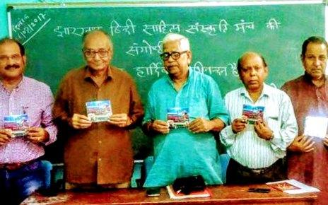 jharkhand hindi sahiyta sanskriti manch