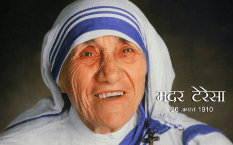 in history today :: birth of mother teresa [ 26th of august 1910 ]