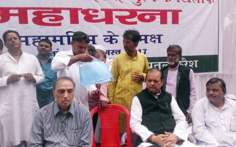 Maha dharna demonstration