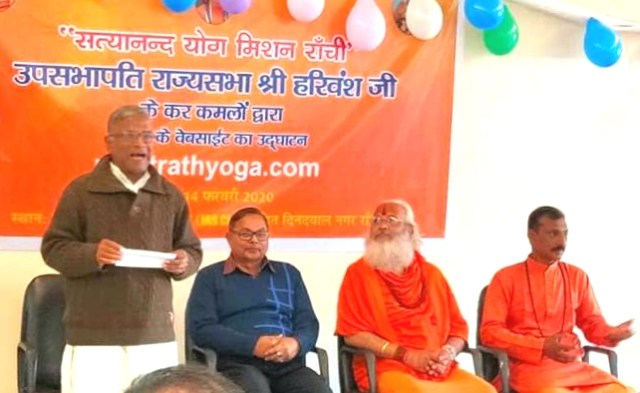 Deputy speaker of rajya sabha harivansh launched the website of satyanand yog mission ranchi,