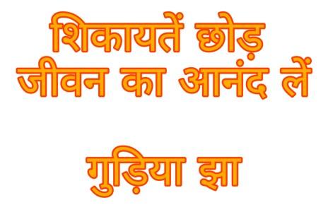 Keep aside your complains and enjoy the life : guriya jha