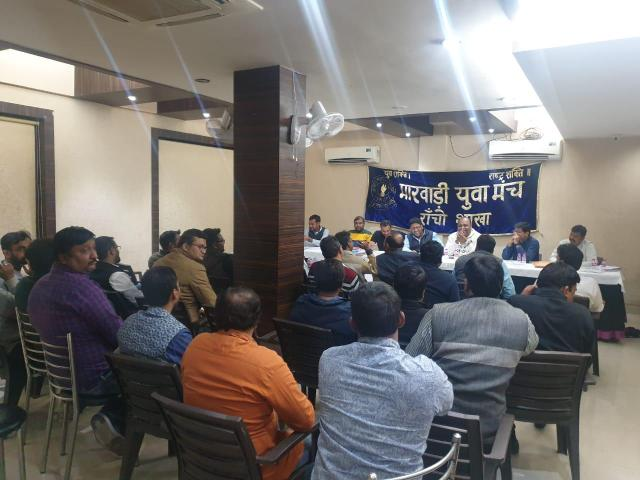 Annual general meeting of marwari yuwa manch ranchi branch on 22nd of march 2020 in laxmi narayan mandir
