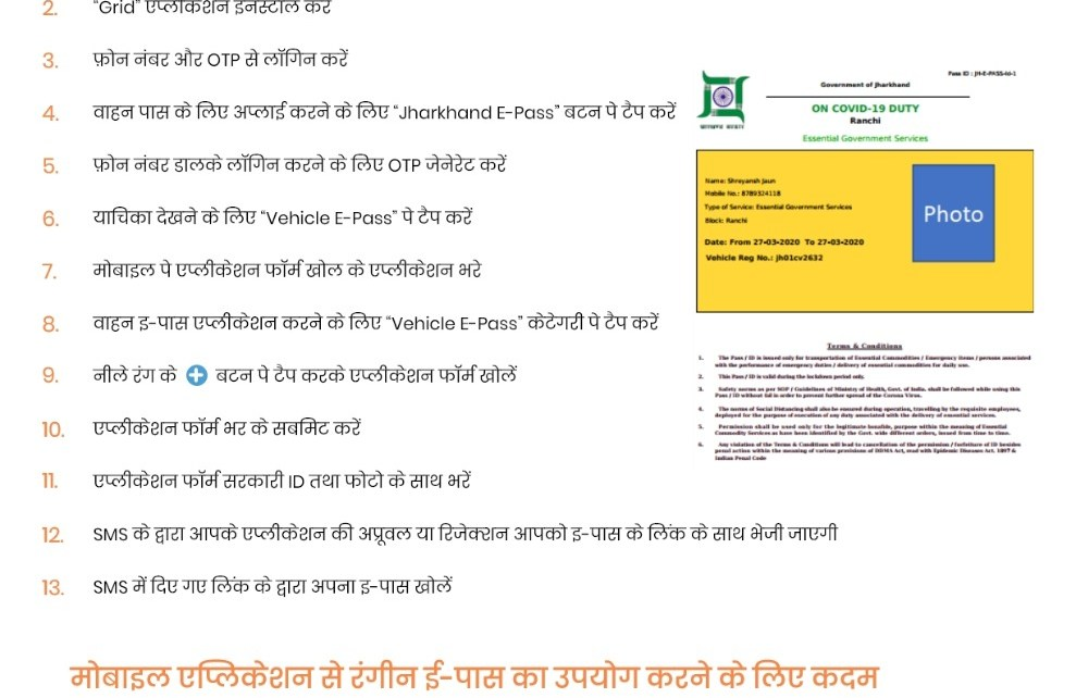 e pass for vehicle by ranchi District Administration
