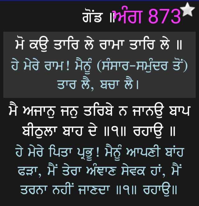 Today's mukhwak dated 29th of April 2020, gurudwara sri guru singh sabha, ranchi,