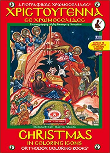cover of Christmas coloring book