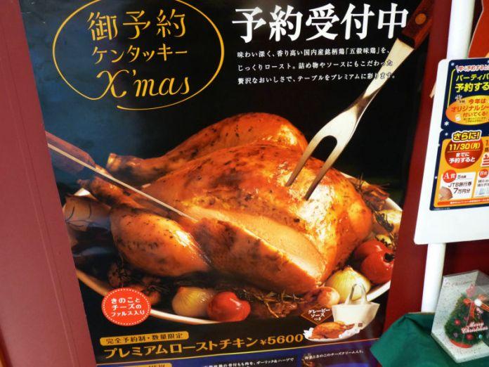 pollo giappone