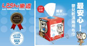 Leshi樂適-嬰兒乾濕兩用布巾/您最安心選擇