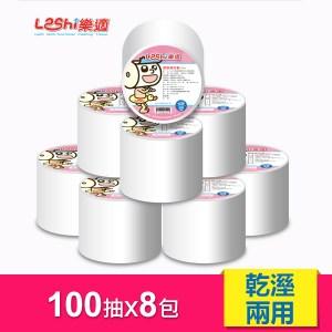 【Leshi樂適】嬰兒乾濕兩用布巾-家居補充組 (800抽)