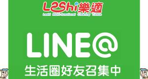 Leshi樂適 LINE官網上線了!!