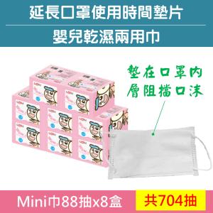 【Leshi樂適】延長口罩使用時間墊片/口腔清潔巾-8入組 (704抽)