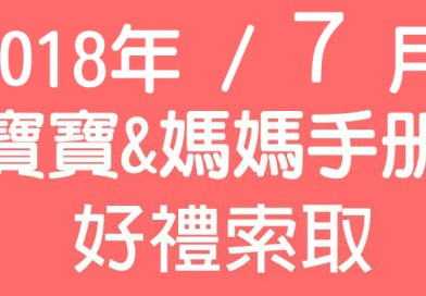 2018/7月份孕媽咪寶寶好禮開放索取囉!