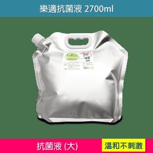 【Leshi樂適】抗菌液(2700ml)單入組