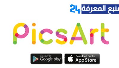 تحميل تطبيق بيكس ارت PicsArt مدفوع مجانا 2021