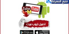 تحميل تطبيق تيوب مات TubeMate YouTube 2021