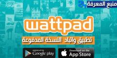 تحميل تطبيق واتباد Wattpad Premium النسخة المدفوعة