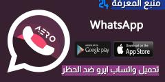 تحميل واتساب ايرو WhatsApp Aero ضد الحظر 2021