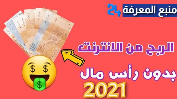كيفية الربح من الانترنت بدون راس مال 2021