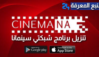 تنزيل برنامج شبكتي سينمانا Shabakaty Cenimana 2021