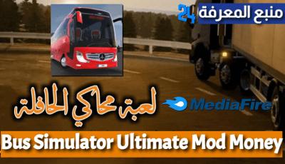 تنزيل لعبة Bus Simulator Ultimate مهكرة 2021