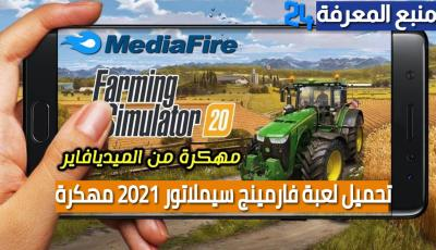 تحميل لعبة فارمينج سيملاتور Farming Simulator 20 مهكرة