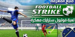 تحميل لعبة فوتبول سترايك Football Strike مهكرة 2021