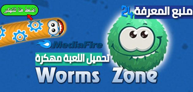 تحميل لعبة Worms Zone .io مهكرة للاندرويد 2021