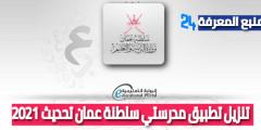 تنزيل تطبيق مدرستي سلطنة عمان تحديث 2021