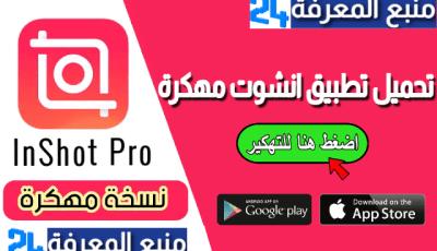 تحميل تطبيق انشوت Inshot Pro مهكر بدون علامة