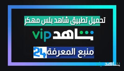 تحميل تطبيق شاهد بلس VIP مهكر للاندرويد فقط 2021