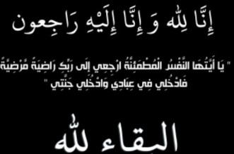 Décès dans la famille de Jalal Toufiq