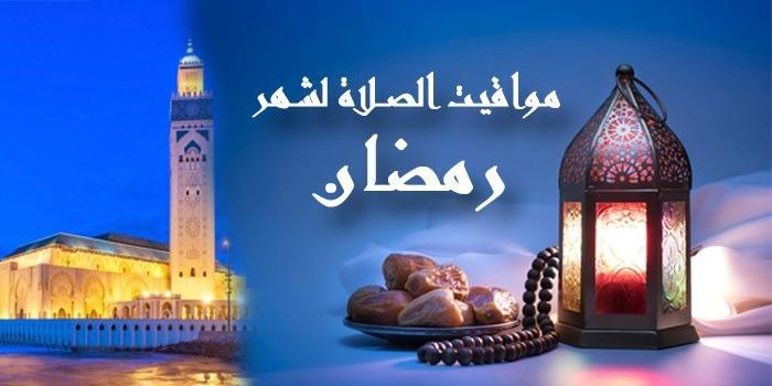 Ramadan: Voici les horaires de la prière au Maroc