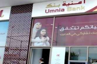 Umnia Bank lance son premier contrat de dépôt d'investissement