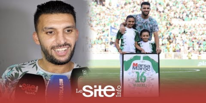 Le Raja rend hommage à Mohamed Oulhaj (VIDEO)