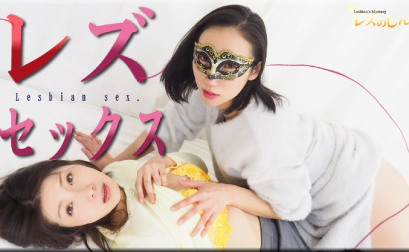 無修正 レズセックス〜かおりさんとちひろさん〜1