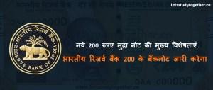 नये 200 रुपए मुद्रा नोट की मुख्य विशेषताएं