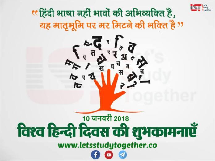World Hindi Day 2018