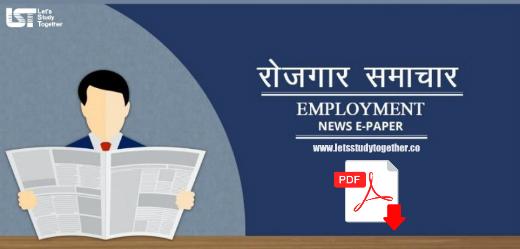 Employment News E-paper PDF