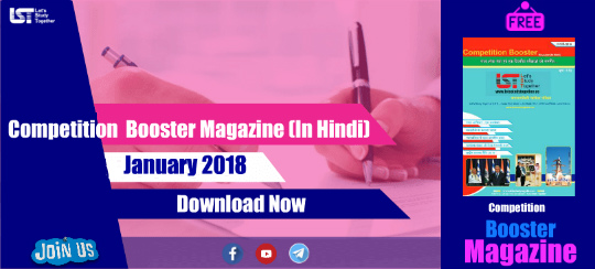 competition booster magazine in hindi