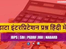 Expected Data Interpretation Questions in Hindi