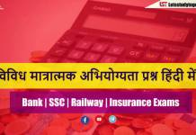 Expected Quant Miscellaneous Questions in Hindi for SBI Clerk | Set-16