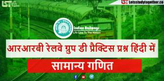 RRB Railway Group D Mathematics Question in Hindi | Set- 11