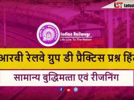 RRB Railway Group D Reasoning Question in Hindi | Set- 11