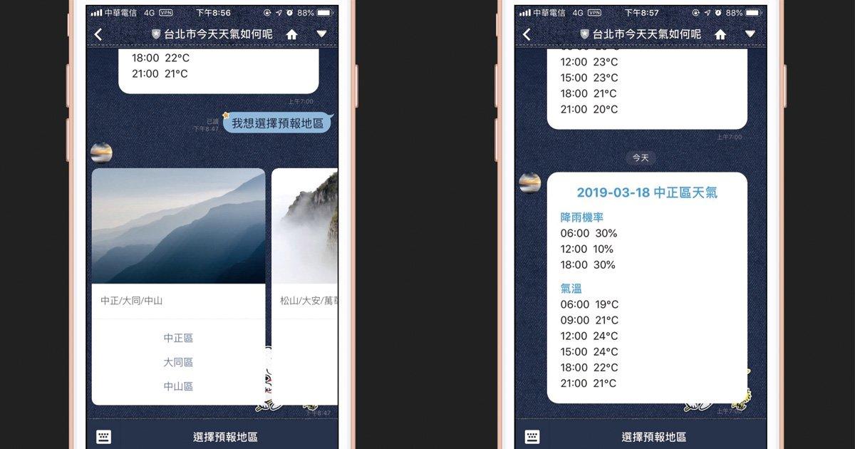 用line push messaging api推播每日氣象預報