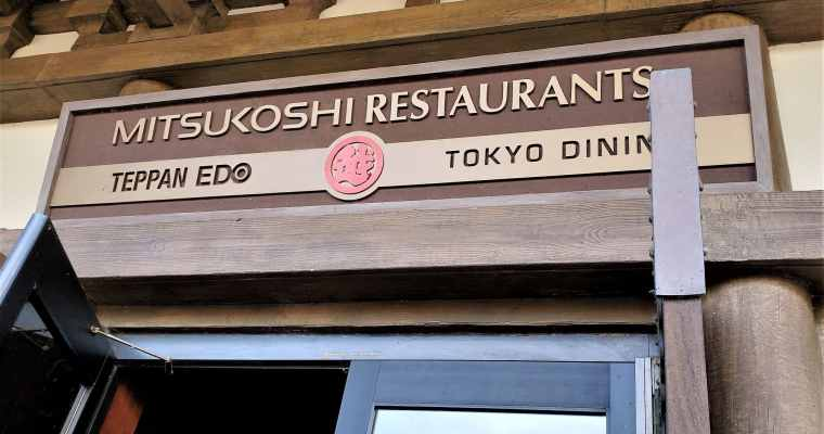 Tokyo Dining Gluten Free Review